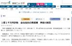1億1千万円詐取 会社役員の男逮捕 神奈川県警 - MSN産経ニュース