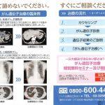 UDXヒラハタクリニックの評判とは裏腹にガン細胞が増え死んだ 4