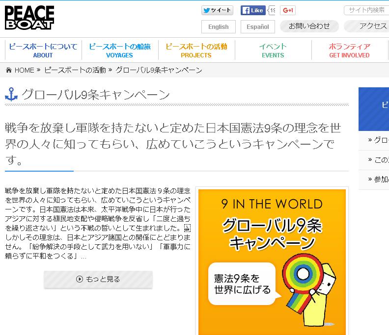 熊本地震でのマスコミの迷惑行為を暴露した一部始終  1