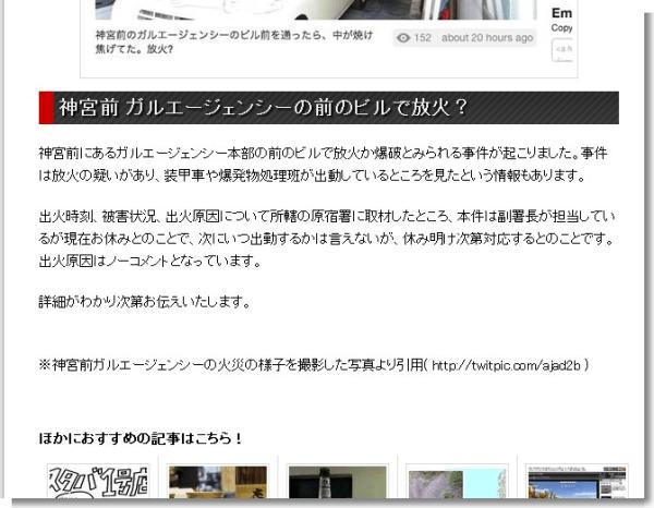 探偵社ガルエージェンシー渋谷神宮前のビルが放火もしくは爆発された可能性 – 連載.jp Aニュース