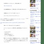 山本和昌の詐欺犯罪を支えてきた投資会社の実態 1