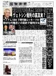国際新聞社について 2