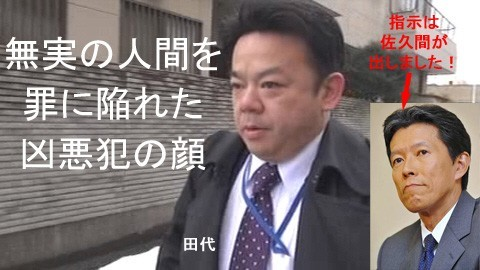 Photo of 地に堕ちた検察 ドス黒い工作 小沢一郎を陥れた六通の捏造捜査報告書