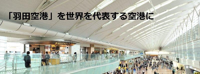 ホステスを正社員に迎え蓄財に奔走する日本空港ビルディングの老害CEO鷹城勲の功罪社会問題
