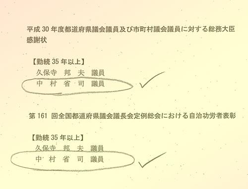 泥棒認定された神奈川県会議員中村省司は即刻議員辞職せよ!政治