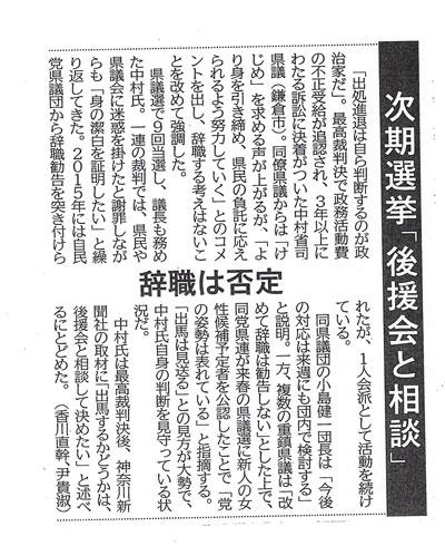 泥棒認定された神奈川県会議員中村省司は即刻議員辞職せよ!政治 1