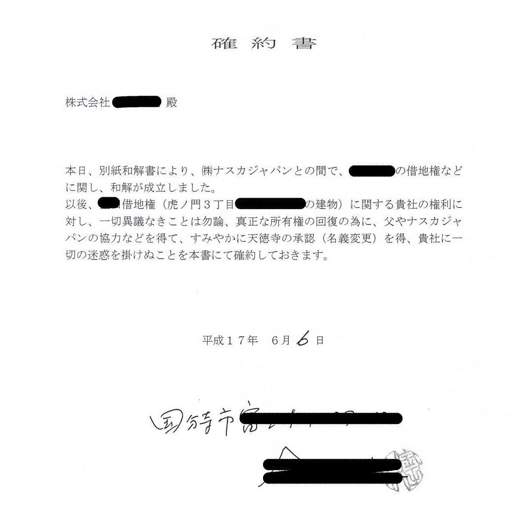 地面師ナスカジャパン今井洋6000万詐取の一部始終 4