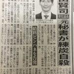 不正告発していた自民党山田賢司元秘書が不審死