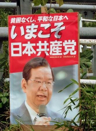栃木県佐野市の処分場を巡る奇々怪々と孤軍奮闘の高橋功市議を取り巻く謎 1