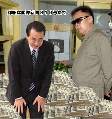 Photo of 狂人菅直人 拉致容疑者の関係する「めざす会」に6250万円の献金