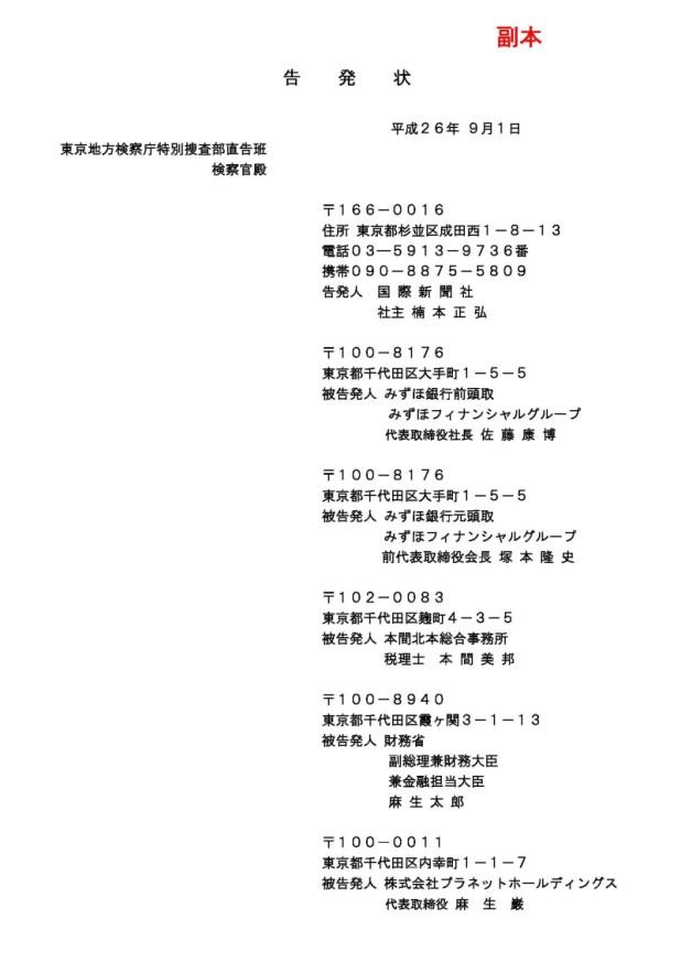 みずほ告発状「表題」_ページ_1