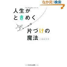 近藤麻理恵 (著) (682)新品:   ¥ 1,512 ポイント:46pt (3%)65点の新品/中古品を見る: ¥ 945より