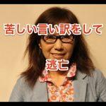 医師不足と言うが、不要な薬局、歯科、内科、接骨医、タレント医師が蔓延!! 特に、超絶反日自称精神科医の自称香山リカの凶行を阻止し、日本から追放せよ!!