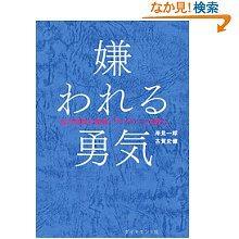 岸見 一郎 (著), 古賀 史健 (著) (928)新品:   ¥ 1,620 ポイント:49pt (3%)77点の新品/中古品を見る: ¥ 1,179より