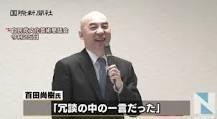 Photo of 【日本地方新聞協会声明】言論弾圧に屈せず国家権力や反社会的勢力等と戦う