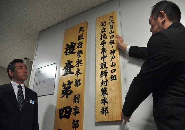 二つに破れた日本最大の任侠組織山口組社会問題みずほ 政治家 詐欺 麻生 麻生太郎 1