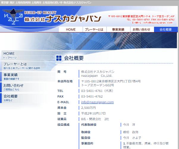 ナスカジャパン今井洋が偽造で寺院・病院強奪!竹田恒泰も関与? 1