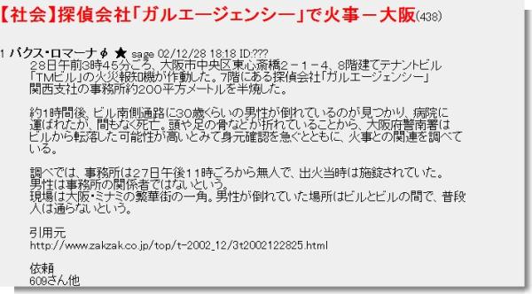 【社会】探偵会社「ガルエージェンシー」で火事-大阪