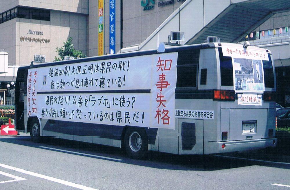 Photo of 大澤正明知事が女連込40数回勃起に群馬県民激怒!!
