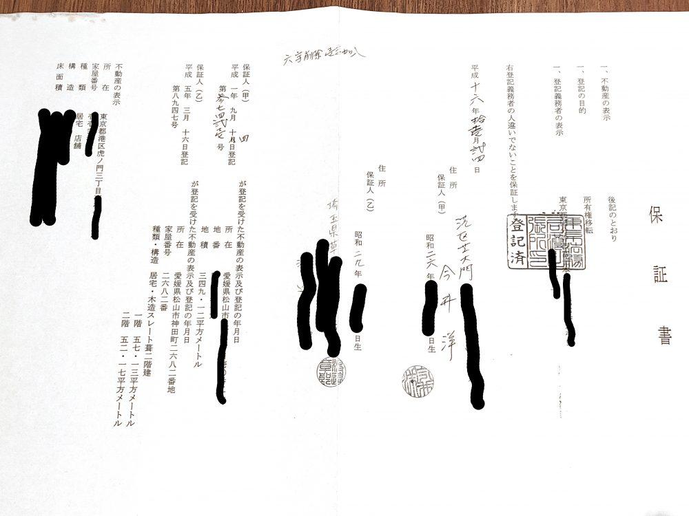 時効直前逮捕なるか!地面師ナスカジャパン今井洋の6000万詐取事件 1