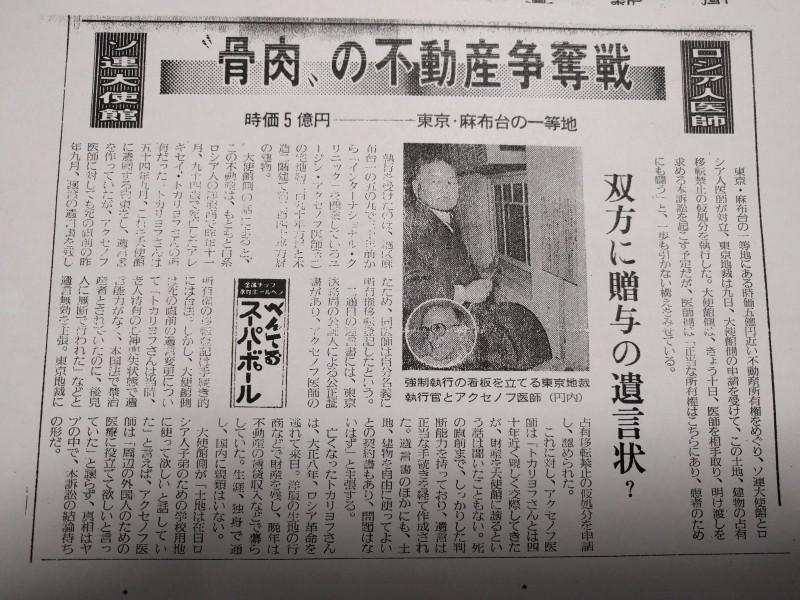 ロシア正教会は危険な組織?日本を愛するロシア人が衝撃の内部告発! 1