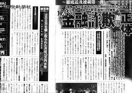 Photo of 井原陽一の融資詐欺被害者激増中「借金消すの甘い罠で借金地獄に」悪いのは山本和昌?
