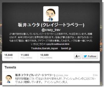 坂井ユウタ  クレイジートラベラー   crazy_trav  on Twitter