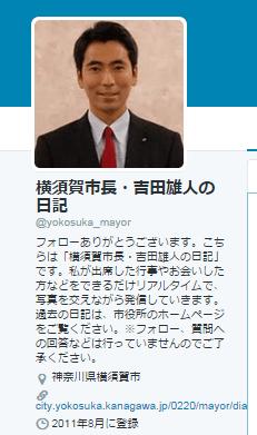 横須賀市長・吉田雄人の日記 @yokosuka_mayor さん Twitter