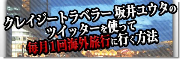 Photo of 今村優太、斎藤優太、坂井ユウタ等の偽名を駆使し詐欺まがいモニター商法