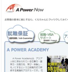 A Power Now 働く外国人・学ぶ留学生のための情報コミュニティー (1)