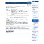 山本和昌のキャロライナパートナーズが関東財務局より無登録業者指定されました