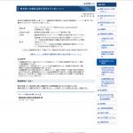 片野恒一のクラッシーキャピタルマネジメントが関東財務局より無登録業者指定されました