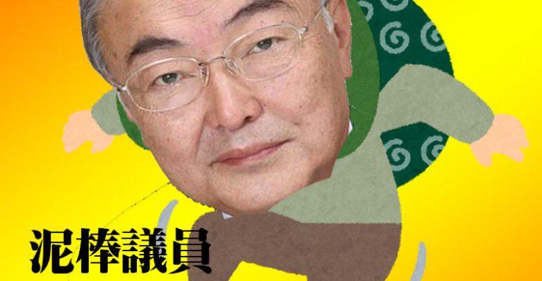 泥棒認定された神奈川県会議員中村省司は即刻議員辞職せよ!社会問題