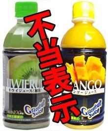 Photo of サンブレス㈱と楽天よ、マンゴジュース濃縮還元詐欺と売りっぱなし犯罪をやめ商品回収せよ