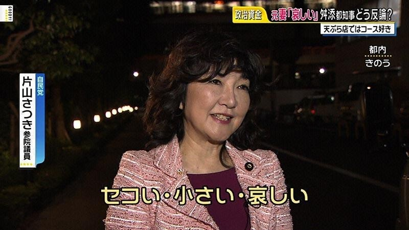 陵辱スクープ!SM好きの舛添は税金を山口組に流していた! 2