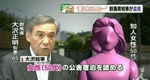 Photo of 税金使って不徳40回強 大澤正明は異常性愛者!?