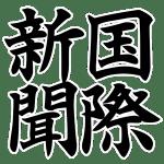 Photo of 国際新聞編集部
