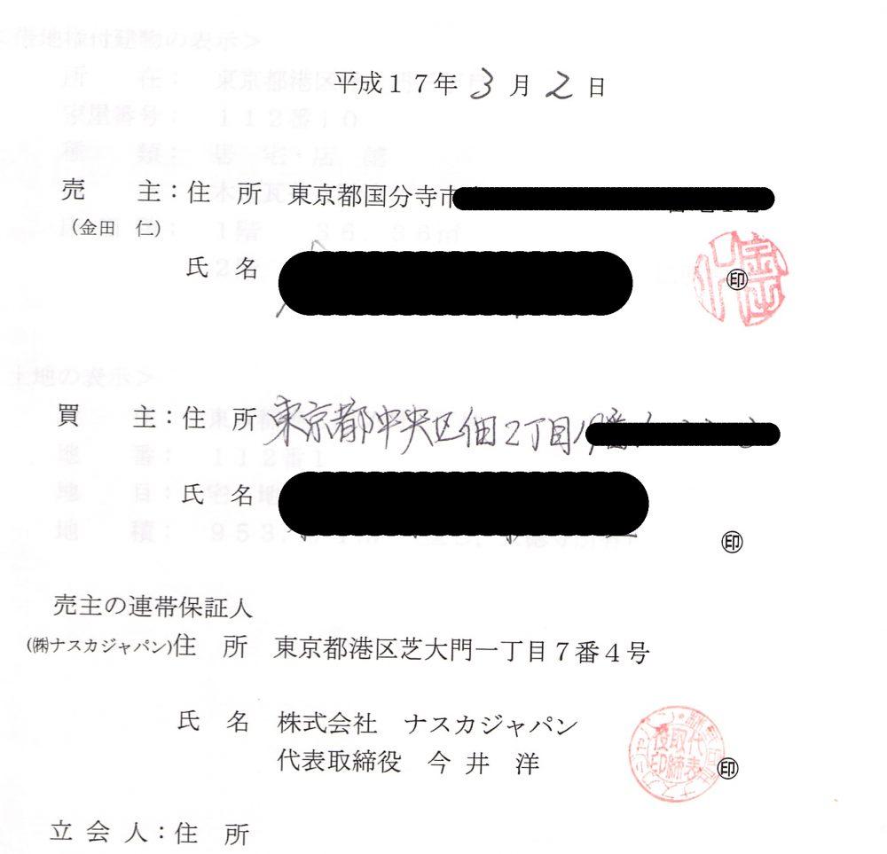 地面師ナスカジャパン今井洋6000万詐取の一部始終 3
