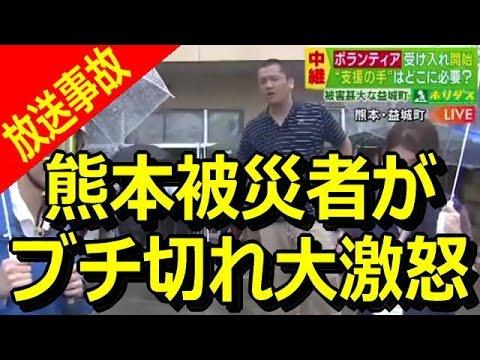 熊本地震でのマスコミの迷惑行為一部始終を暴露!ピースボートも政治利用?社会問題 4