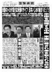 国際新聞社について 4