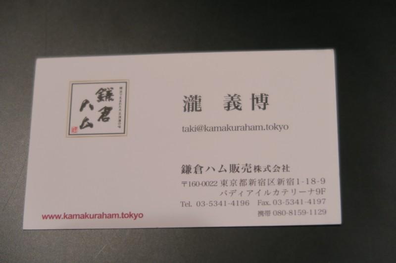 Photo of 仲間割れで発覚!鎌倉ハム詐欺事件の黒幕は瀧義博こと滝義洋と暴力団