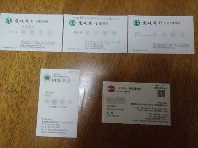 Photo of 超ド級スクープ前編!愛媛銀行の北朝鮮不正送金の危険な事実【共同通信監修】