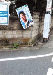 自民党都議会員の柴崎幹男被告によるズルくてセコイ対応に被害者が激怒!社会問題 3
