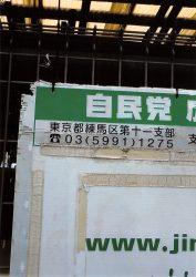 自民党都議会員の柴崎幹男被告によるズルくてセコイ対応に被害者が激怒!社会問題 4