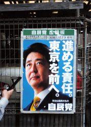自民党都議会員の柴崎幹男被告によるズルくてセコイ対応に被害者が激怒!社会問題 5