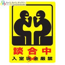 Photo of 株式会社一水工業 入札談合等関与行為防止法違反か!