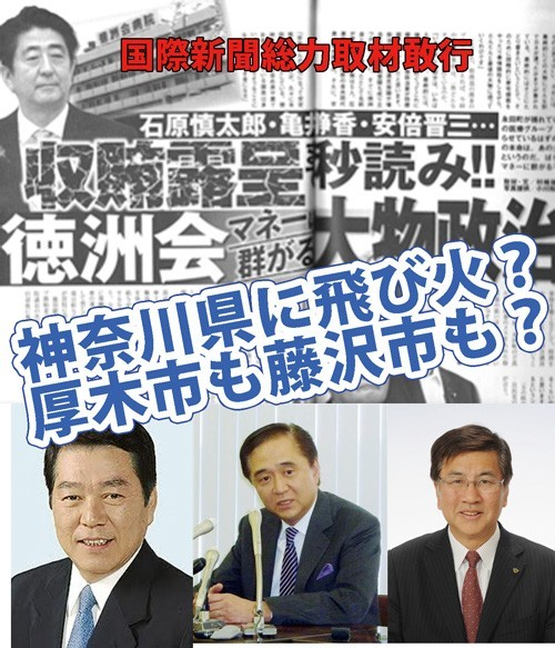 Photo of 徳州会が神奈川県厚木市と藤沢市で巨額な血税をせしめようとしているのを許すな!