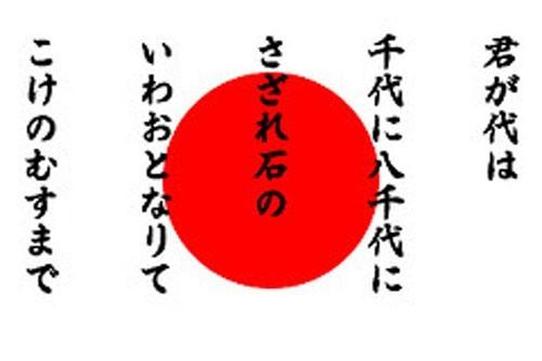 Photo of 日本国民の悲劇!君が代が歌えない!日の丸も揚げられない!