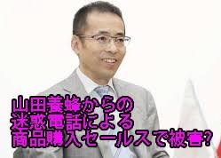 Photo of 健康食品で金儲け山田養蜂場まやかし商法