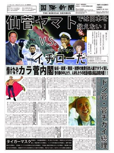 Photo of 仙菅ヤマトでは日本を救えない